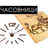 Поръчкови часовници