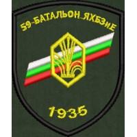 Знак на войсково формирование - 59ЯХЗБИЕ