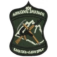 Знак на войсково формирование - 101 АБ