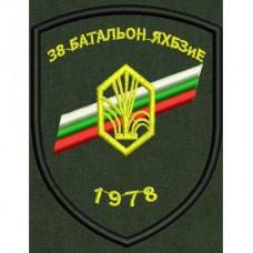 Знак на войсково формирование - 38ЯХЗБИЕ