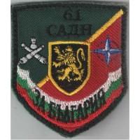 Знак на войсково формирование - 61САДН