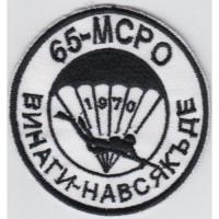 Знак на войсково формирование - 65МСРО