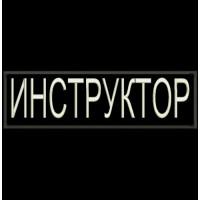 Бродерии ИНСТРУКТОР - комплект