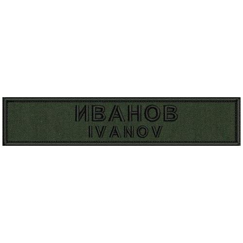 Нашивки - Табелка с две имена