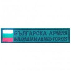 Нашивки - Лента за принадлежност към БА