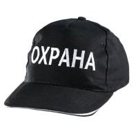 Шапка ОХРАНА Bl