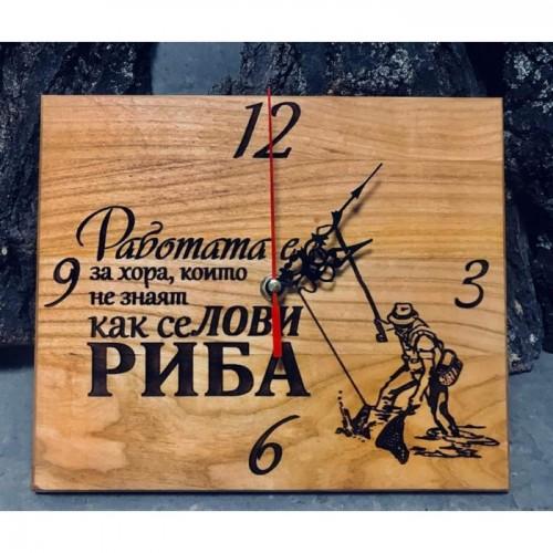 Лазерно гравиран часовник Риболов