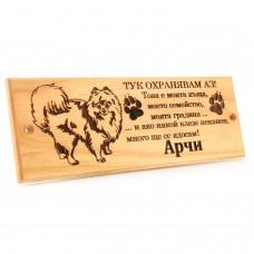 Лазерно гравиранa дървенa табелкa за врата Куче 3