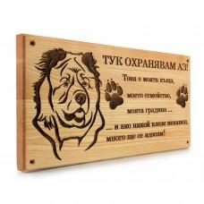 Лазерно гравиранa дървенa табелa Каракачанска овчарка