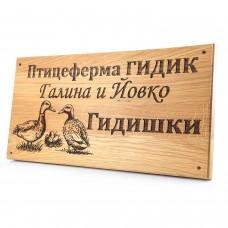 Лазерно гравиранa дървена табелa Птичи двор