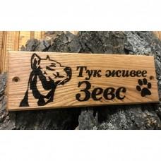 Лазерно гравиранa дървенa табелкa за врата Куче 2