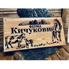 Лазерно гравиранa дървенa табелa Фамилна ферма 2