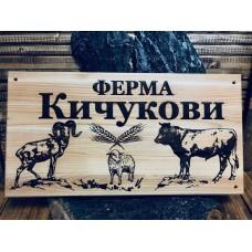 Лазерно гравиранa дървенa табелa Фамилна ферма 3