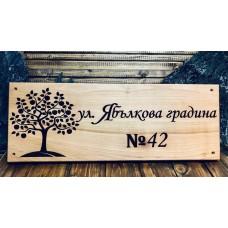 Лазерно гравиранa дървенa табелa Ябълково дърво