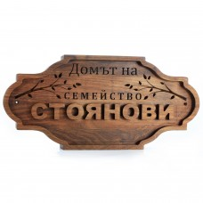 CNC гравиранa дървенa табелa Клонки