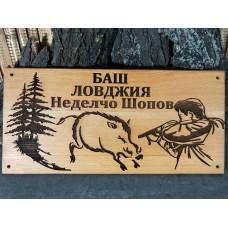 Лазерно гравиранa дървенa табелa Баш Ловджия