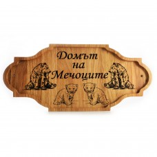 Лазерно гравиранa дървенa табелa Мечоците