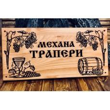 Лазерно гравиранa дървенa табелa Механа