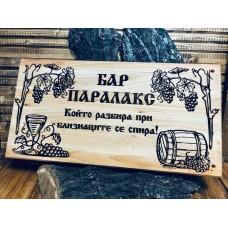 Лазерно гравиранa дървена табелa Бар