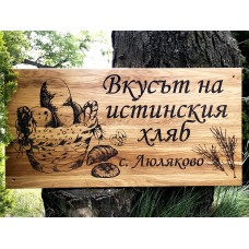 Лазерно гравиранa дървенa табелa Пекарна