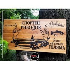 Лазерно гравиранa дървенa табелa Спортен риболов