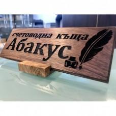 Лазерно гравиранa дървенa табелкa със стойка Мастилница