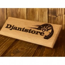 Лазерно гравиранa дървенa табелкa за врата Джанти