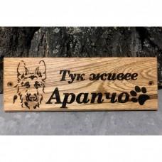 Лазерно гравиранa дървенa фамилнa табелкa за врата Немска овчарка