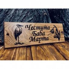 """Лазерно гравиранa дървенa табелa за врата """"Честита баба Марта"""""""