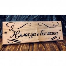 Лазерно гравиранa дървенa табелкa за врата ВСЕ ТАКА
