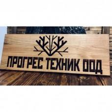 Лазерно гравиранa дървенa табелa Офис