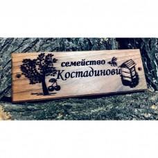 Лазерно гравиранa дървенa фамилнa табелкa за врата Пчелин