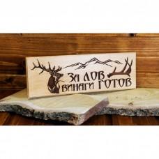 """Лазерно гравиранa дървенa табелкa за врата """"За лов винаги готов"""""""