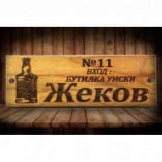 Лазерно гравиранa дървенa фамилнa табелкa за врата Уиски