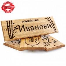 Лазерно гравиранa дървенa фамилнa табелкa за врата Бамбукови пръчки