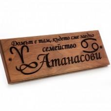 Лазерно гравиранa дървенa фамилнa табелкa за врата Зодия