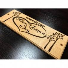 Лазерно гравиранa дървенa фамилнa табелкa за врата Хармония