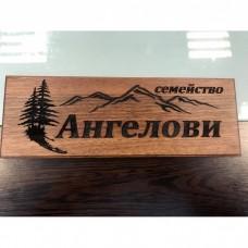Лазерно гравиранa дървенa фамилнa табелкa за врата Планина 2