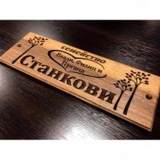 Лазерно гравиранa дървенa фамилнa табелкa за врата Хармония 2