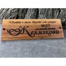 Лазерно гравиранa дървенa фамилнa табелкa за врата Безкрайност 2