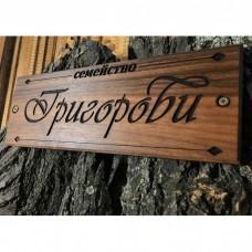 Лазерно гравиранa дървенa фамилнa табелкa за врата Линии