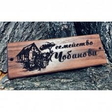 Лазерно гравиранa дървенa фамилнa табелкa за врата Воденица