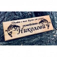 Лазерно гравиранa дървенa фамилнa табелкa за врата Шаран