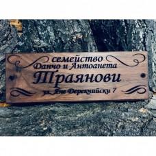 Лазерно гравиранa дървенa фамилнa табелкa за врата Орнаменти