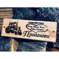 Лазерно гравиранa дървенa фамилнa табелкa за врата Трактор