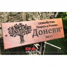 Лазерно гравиранa дървенa фамилнa табелкa за врата Дървета1