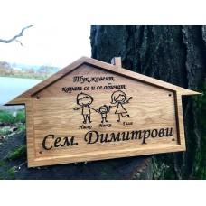 Дървена табелка HOME