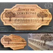 Лазерно гравиранa дървенa табелa - Семеен дом