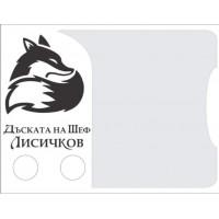 Лазерно гравирана дъска за рязанe - Шеф Лисичков